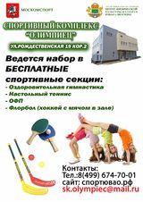 Фитнес центр ОЛИМПИЕЦ, фото №1