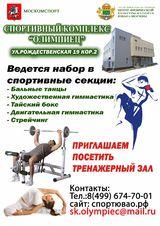 Фитнес центр ОЛИМПИЕЦ, фото №3